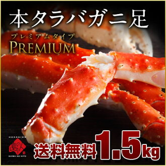 And the King crab legs (1.5 kg 3 servings) flavors together yourself with premium! Crabs King crab frozen Hokkaido gift sweets gift Taraba crab do if new year's day