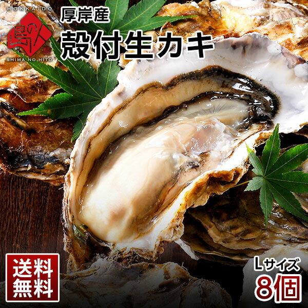厚岸産 殻付き牡蠣(Lサイズ) 8個
