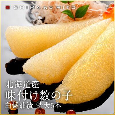 北海道産 味付け数の子 特大5本 白醤油漬 300g前後