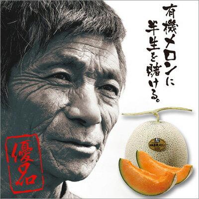 坂本正男の有機メロン 優品1.3kg