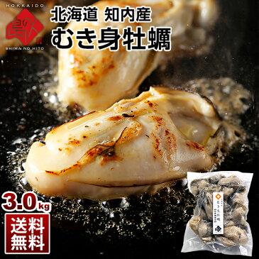 北海道 知内産 むき身牡蠣 3.0kg【送料無料】1.0kgより810円お得全国的にも珍しい外海で育った知内の牡蠣は濃厚な旨みが楽しめる北海道 グルメ ギフト お取り寄せ 貝 牡蠣 殻剥き不要 加熱用 冷凍