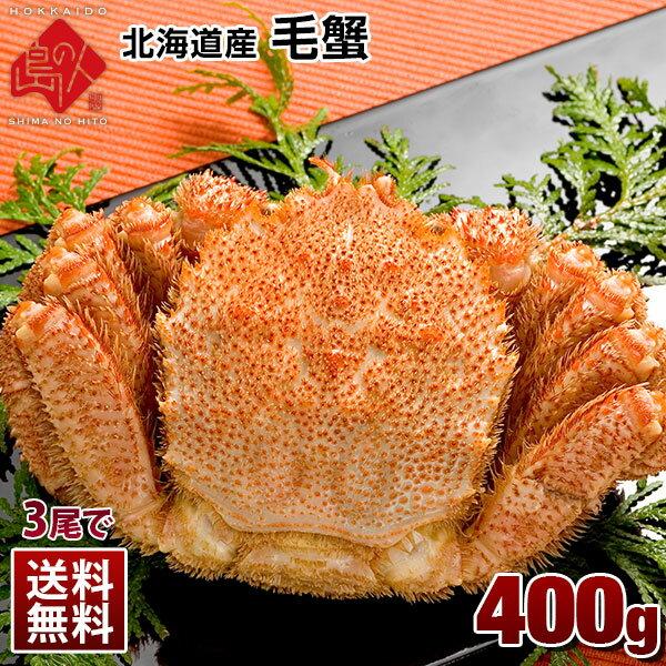 北海道産 毛蟹 400g