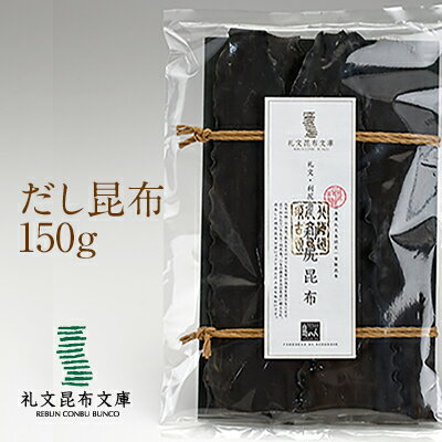 一等検 利尻昆布150g(元揃い)