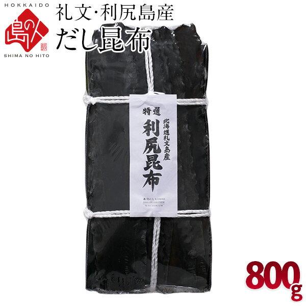 礼文昆布文庫 一等検 利尻昆布 800g(元揃い)