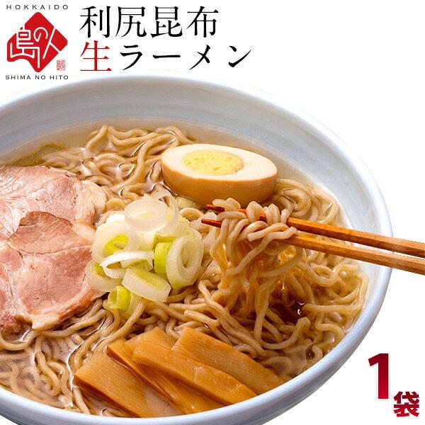 利尻昆布生ラーメン(塩味)