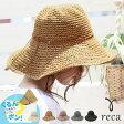 【対象外】【ゆる編み麦わら帽子(r2-53235)】 1点でメール便対応 送料無料 麦わら帽子 ハット リボン つば広 UV 紫外線対策 レディースreca レカr2-53166
