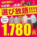 3点選んで1,780円☆福袋チケット(ticket3) 福袋...