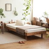すのこ ベッド Cube セミダブル フレームのみ 北欧 ヴィンテージ 木製 布団で使える 高さ3段階 送料無料【配達時間指定不可】【10日後以降お届け】