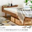 すのこ ベッド Cube セミダブル フレームのみ 北欧 ヴィンテージ 木製 布団で使える 高さ3段階 送料無料 【夜間不可 日 祝日時間指定不可】