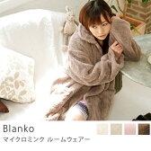 Blanko マイクロミンクファー ルームウェアー部屋着 ガーリー マイクロミンクファー MBRW-01 マイクロファイバー あったか 毛布 着る毛布