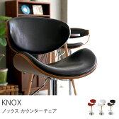 カウンターチェアー バーチェアー KNC-1088カウンターチェアー KNOX送料無料(送料込)