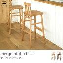 シーブ スツール SIEVE merge high chair カウン...