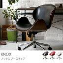 チェアー 椅子 チェア デスクチェアー ノースチェア KNOX ヴィンテージ イ...