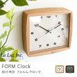 【あす楽対応】掛け時計 フォルムクロック北欧 木製 ラルース la luz ウォールクロック 【即日出荷可能】