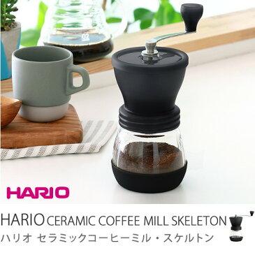 コーヒーミル ハリオ ミル 手動 手挽き HARIO セラミック コーヒーミル スケルトン MSCS-2TB あす楽対応
