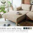 ユニットソファー SIEVE rect unit sofa ロングタイプ SVE-SF013L布地 送料無料10日後以降のお届け時間指定不可