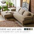 カウチソファ SIEVE rect unit sofa SVE-SF013 北欧 モダン ベージュ 布地 ファブリック 送料無料10日後以降のお届け時間指定不可