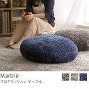 クッション シャギー マイクロファイバー ピロウ ピロー ロングマイクロファイバーフロアクッション Marble