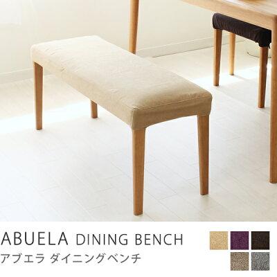 ABUELA(アブエラ)ダイニングベンチダイニングベンチチェアー北欧商品到着後、レビューで送料無料(送料込)