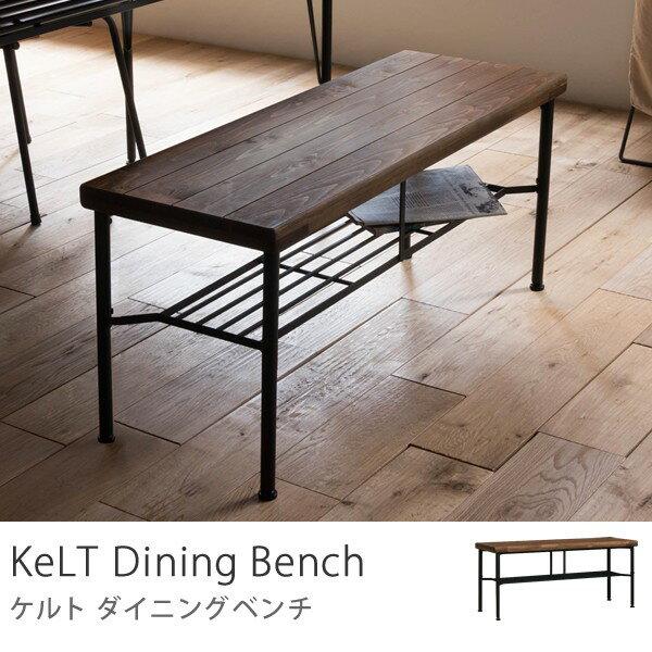 KeLT(ケルト)ダイニングベンチ送料無料(送料込)【日・祝日配達不可/時間指定不可】