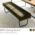 【即日出荷可能】ダイニングベンチ WIRY 送料無料(送料込)