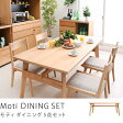 Moti ダイニングテーブル5点セット 北欧 シンプル ナチュラル 木製 送料無料 【日時指定不可】【即日出荷可能】
