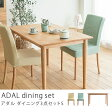 ADAL アダル ダイニングテーブル3点セット Sサイズ 120 2人 4人 洗える 北欧 ナチュラル 木製 送料無料 【8/11〜8/16 指定不可】