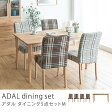 ADAL アダル ダイニングテーブル5点セット Mサイズ 135 4人 洗える 北欧 ナチュラル 木製 送料無料