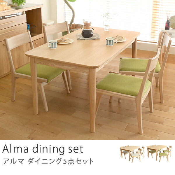 ダイニングテーブル5点セット Alma 低め 北欧 ナチュラル 木製【即日出荷可能】:ReCENOインテリア