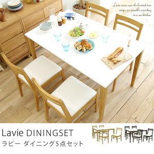 Lavie ダイニングテーブル5点セット 北欧 シンプル モダン ナチュラル ホワイト 白 伸長式 おしゃれ 送料無料