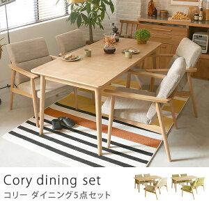 ソファー ダイニングテーブル5点セット Cory 北欧 ナチュラル ホワイト 木製 送料無料 【即日出荷可能】