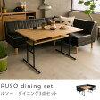 RUSO ソファーダイニングテーブル3点セット ヴィンテージ 西海岸 ブラック レザー アイアン 送料無料 【最短2〜3週間後お届け】