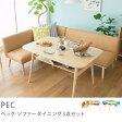 ソファーダイニングテーブル3点セット PEC 北欧 ナチュラル シンプル レザー 合成皮革 送料無料 【日時指定不可】