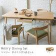 ダイニングテーブル5点セット Henry 北欧 西海岸 ナチュラル 木製 150 送料無料 【夜間指定不可】【即日出荷可能】