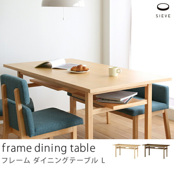 ダイニングテーブル SIEVE frame dining table L 北欧 ヴィンテージ ナチュラル 木製夜間指定不可:ReCENOインテリア