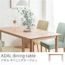 ADAL ダイニングテーブル Lサイズ 北欧 ナチュラル 木製 150...