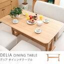 DELIA ダイニングテーブル 低め 北欧 シンプル ナチュラル 木製...