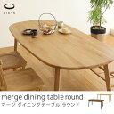 ダイニングテーブル SIEVE merge dining table ...