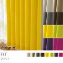 FIT (100×178cm) カーテン ウォッシャブル形状記憶カーテン【1枚単位】