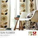 カーテン ウオッシャブル 遮光 北欧風 洗える 遮光カーテン SUN FLOWER(100×178cm)【1枚単位】