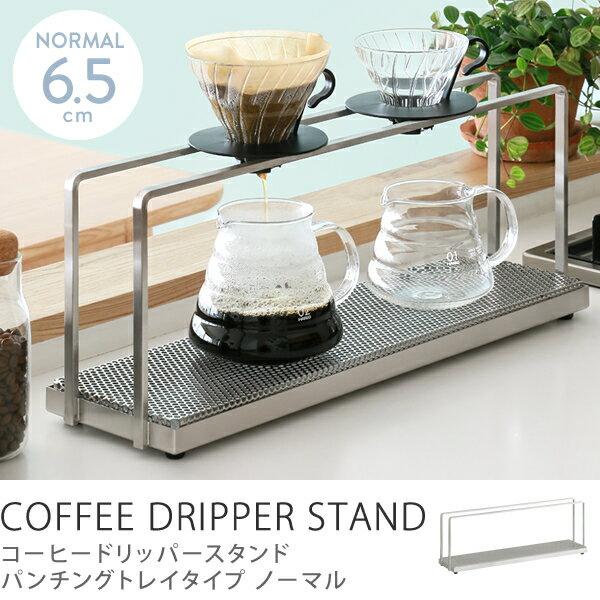 NPS コーヒー ドリッパースタンド 6.5cm ドリップスタンド ステンレス オーダー 日本製【最短7〜10日後出荷】:ReCENOインテリア