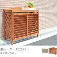 エアコンカバー 室外機カバー 木製 ガーデン家具 エクステリア逆ルーバーACカバー(日・祝 配達時間帯 指定不可)