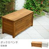 収納庫 木製 ガーデン家具 エクステリアボックスベンチ(日・祝 配達時間帯 指定不可)
