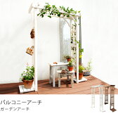 アーチ ガーデン ガーデニング 木製 おしゃれ バルコニーアーチ (日・祝 配達時間帯 指定不可)
