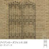 フェンス ガーデン 目隠し アイアンアイアンローズフェンス220(2枚セット) (日・祝 配達時間帯 指定不可)