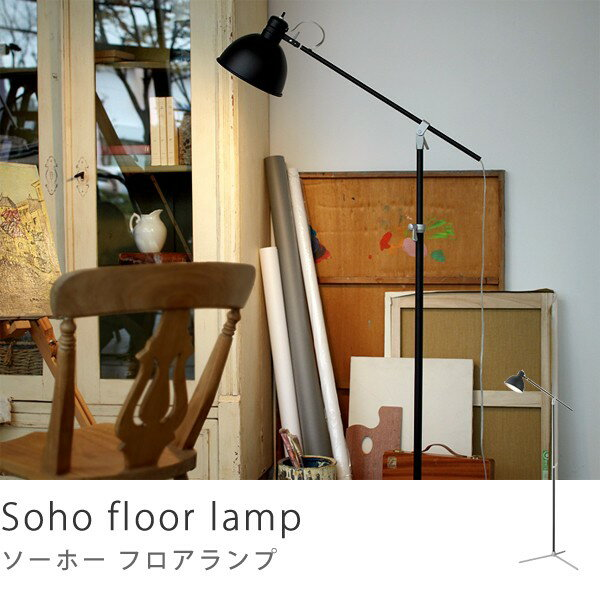 soho floor lamp soho floorlamp mozeypictures Gallery