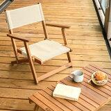 屋外 肘掛け付き 折りたたみ ガーデン チェアー Liasso アウトドア 椅子 即日出荷可能