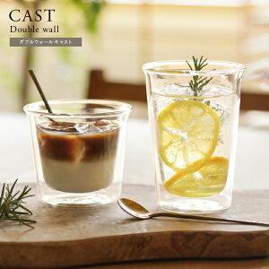 CAST ダブルウォール ロックグラス 250ml クリア KINTO 耐熱ガラス 二重構造 グラス コップ 食器 楽ギフ_包装 あす楽対応
