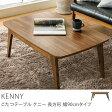 こたつ テーブル KENNY 長方形 90 北欧 ヴィンテージ 木製 ウォールナット 送料無料 【あす楽対応】