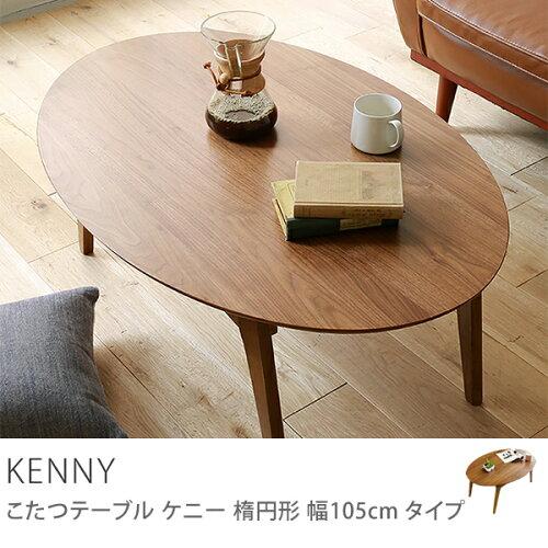 こたつ テーブル 楕円 105 北欧 ヴィンテージ 木製 KENNY-OVAL 送料無料